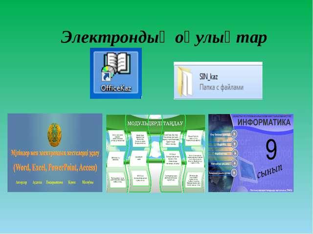 Электрондық оқулықтар
