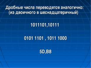 Дробные числа переводятся аналогично: (из двоичного в шеснадцатеричный) 10111