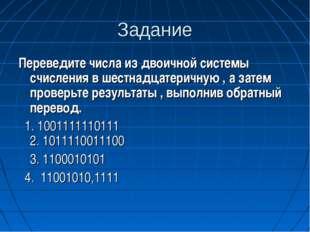 Задание Переведите числа из двоичной системы счисления в шестнадцатеричную ,