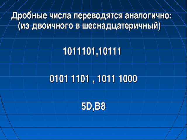 Дробные числа переводятся аналогично: (из двоичного в шеснадцатеричный) 10111...