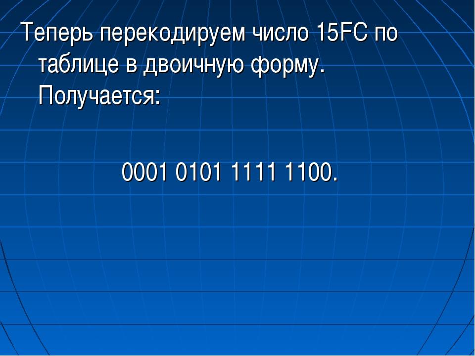 Теперь перекодируем число 15FC по таблице в двоичную форму. Получается: 0001...