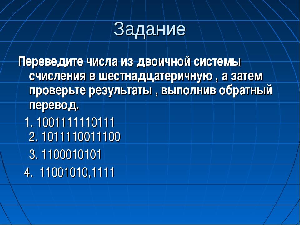Задание Переведите числа из двоичной системы счисления в шестнадцатеричную ,...