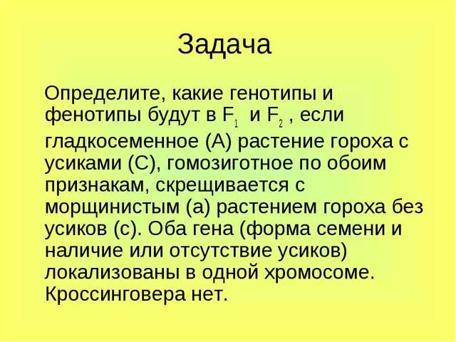 Задача Определите, какие генотипы и фенотипы будут в F1 и F2 , если гладкосем...