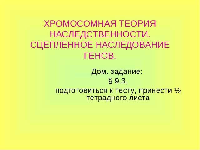 ХРОМОСОМНАЯ ТЕОРИЯ НАСЛЕДСТВЕННОСТИ. СЦЕПЛЕННОЕ НАСЛЕДОВАНИЕ ГЕНОВ. Дом. зада...