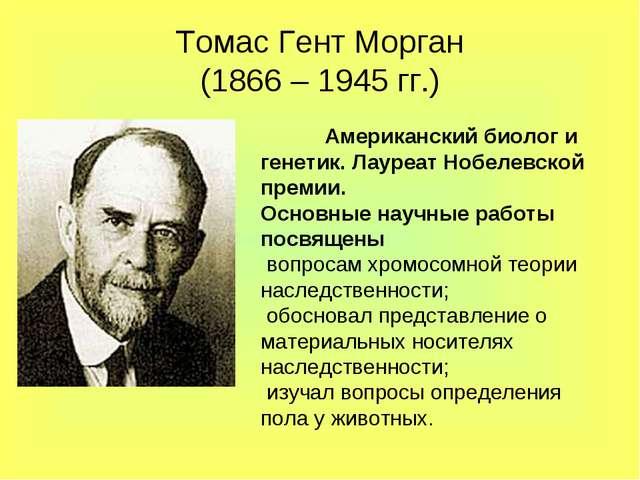 Томас Гент Морган (1866 – 1945 гг.) Американский биолог и генетик. Лауреат Н...