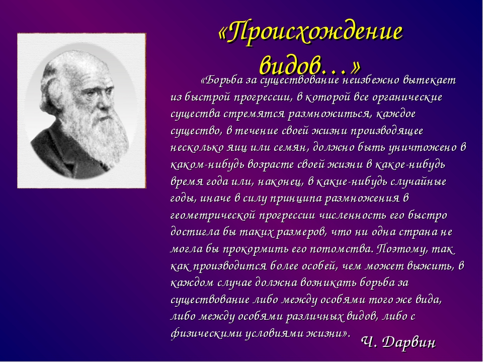 «Происхождение видов…» «Борьба за существование неизбежно вытекает из быстр...