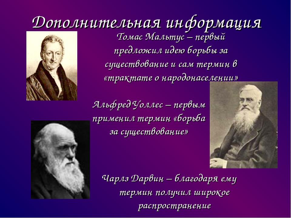 Дополнительная информация Томас Мальтус – первый предложил идею борьбы за су...