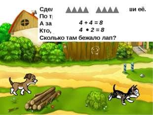 Сделай к задаче рисунок и реши её. По траве бежал котёнок, А за ним бежал щен