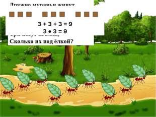 Дружно муравьи живут И без дела не снуют. Три несут травинку, Три несут былин
