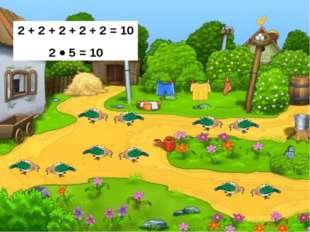 2 + 2 + 2 + 2 + 2 = 10 2 5 = 10