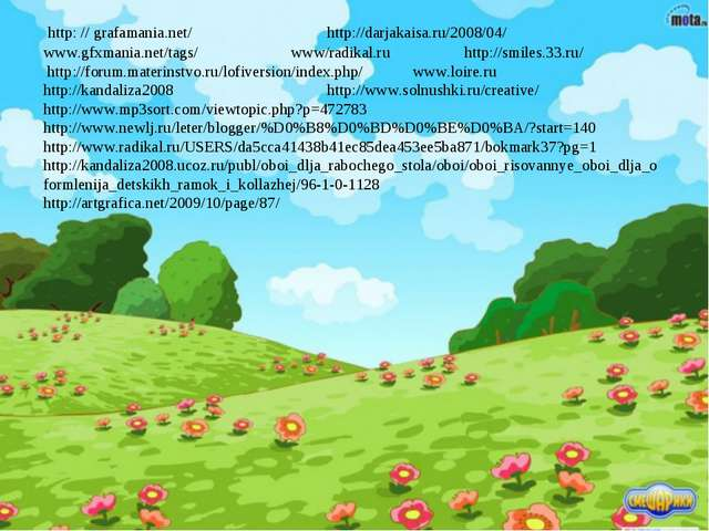 http: // grafamania.net/http://darjakaisa.ru/2008/04/ www.gfxmania.net/tag...