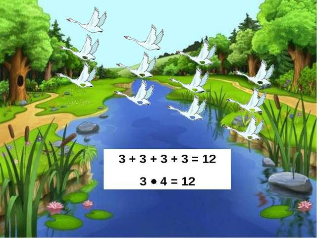 3 + 3 + 3 + 3 = 12 3 4 = 12