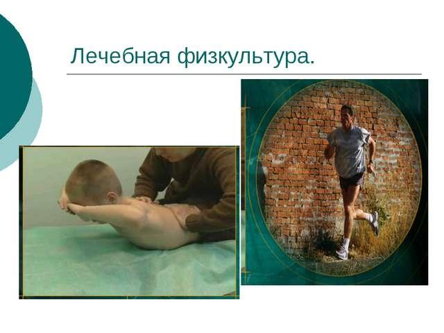 Лечебная физкультура.