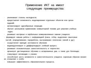 Применение ИКТ на имеет следующие преимущества: · увеличивает степе