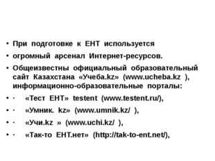 При подготовке к ЕНТ используется огромный арсенал Интернет-ресурсов.