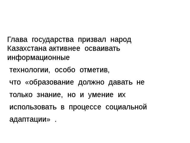 Глава государства призвал народ Казахстанаактивнее осваивать информац...
