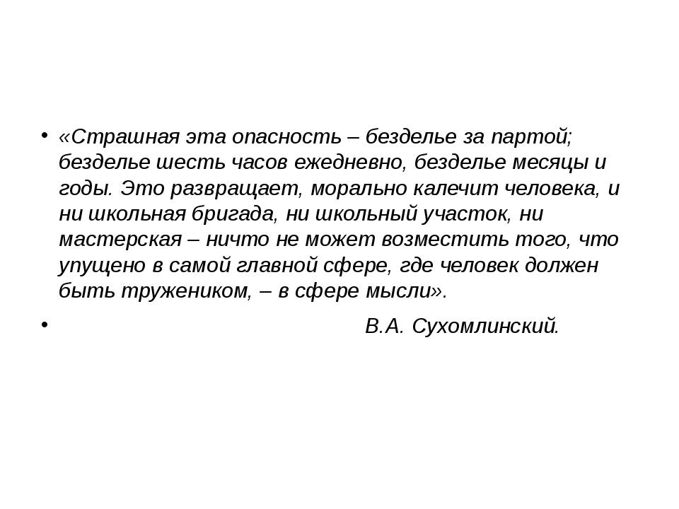 «Страшная эта опасность – безделье за партой; безделье шесть часов ежедневно...