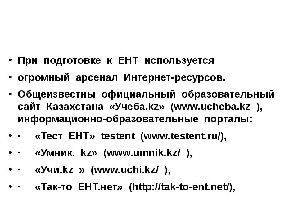 При подготовке к ЕНТ используется огромный арсенал Интернет-ресурсов....