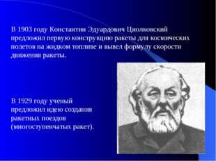 В 1903 году Константин Эдуардович Циолковский предложил первую конструкцию ра