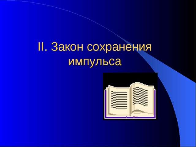 II. Закон сохранения импульса