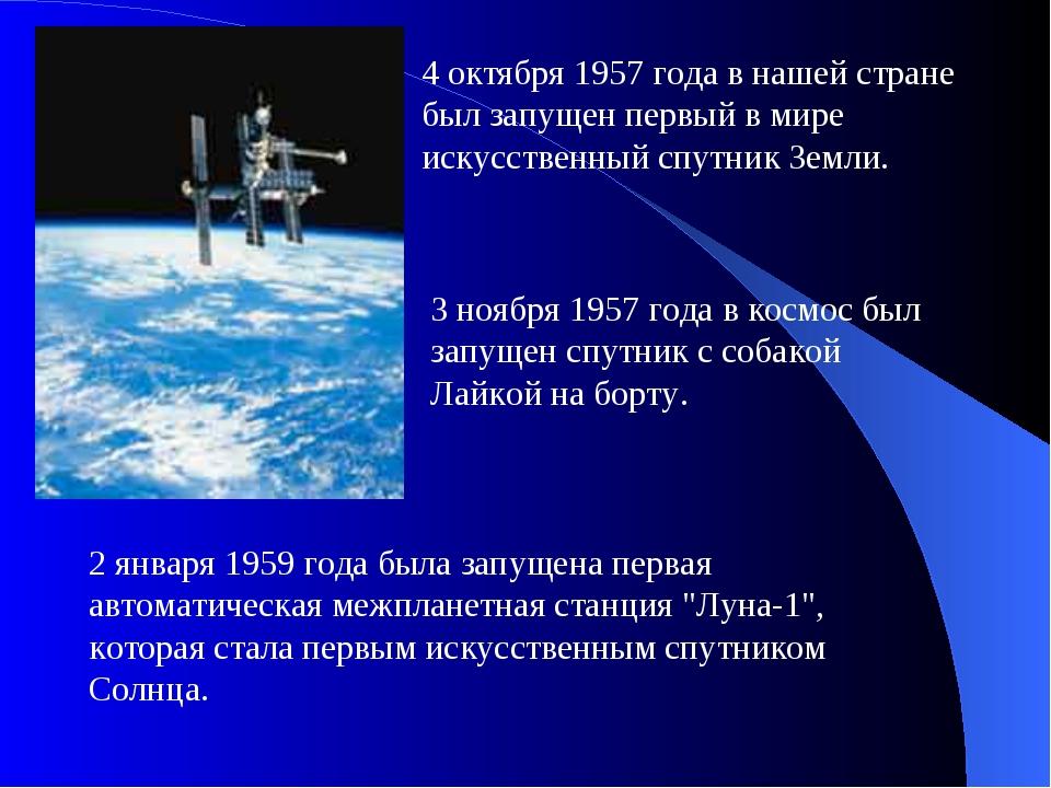 4 октября 1957 года в нашей стране был запущен первый в мире искусственный сп...