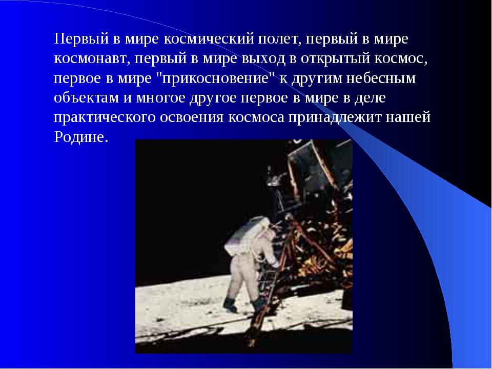 Первый в мире космический полет, первый в мире космонавт, первый в мире выход...