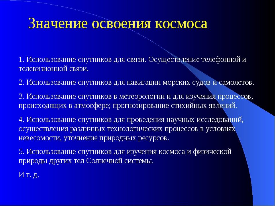 Значение освоения космоса 1. Использование спутников для связи. Осуществление...