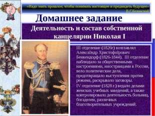 III отделение (1826г) возглавлял Алекса́ндр Христофо́рович Бенкендорф (1826-1