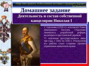 V отделение (1836 г.) возглавлял Павел Дмитриевич Киселев. Отделение занимало