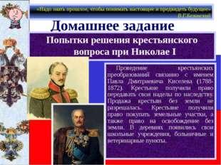 Проведение крестьянских преобразований связанно с именем Павла Дмитриевича Ки