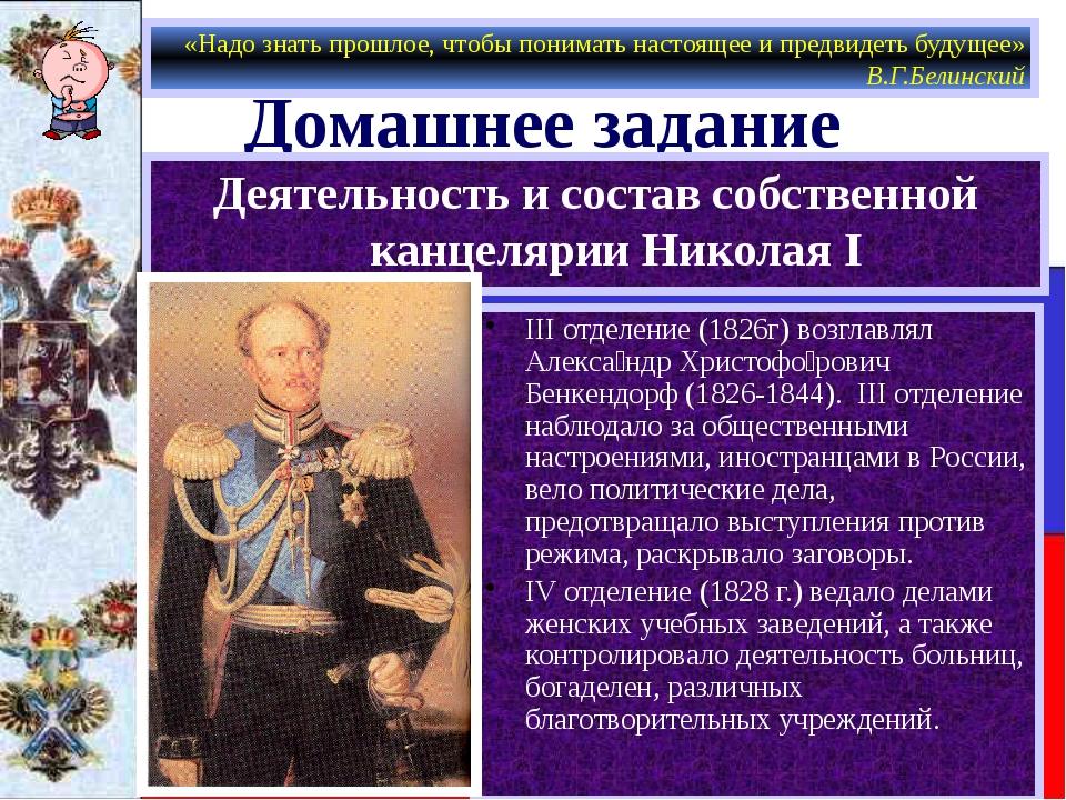 III отделение (1826г) возглавлял Алекса́ндр Христофо́рович Бенкендорф (1826-1...