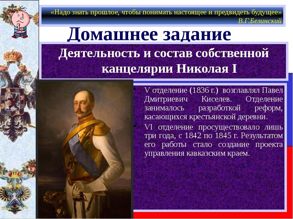 V отделение (1836 г.) возглавлял Павел Дмитриевич Киселев. Отделение занимало...
