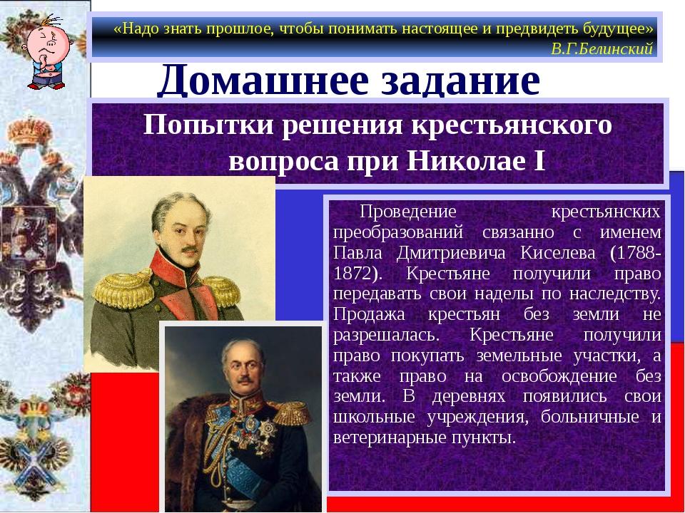 Проведение крестьянских преобразований связанно с именем Павла Дмитриевича Ки...