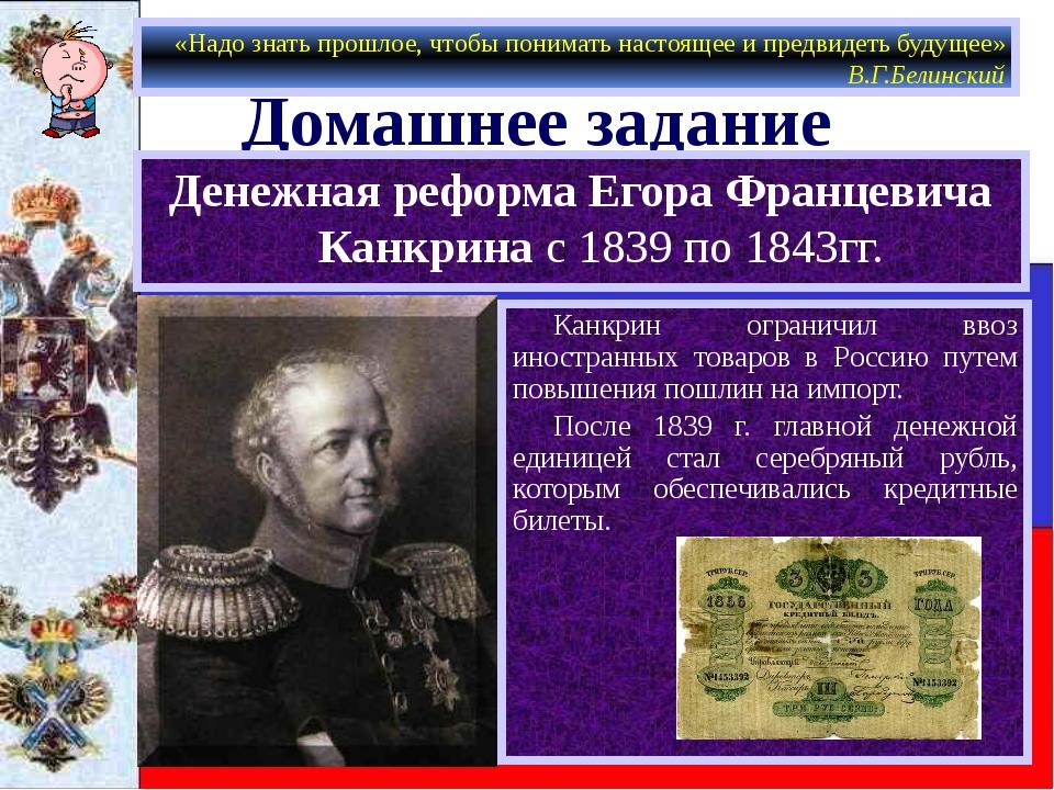 Канкрин ограничил ввоз иностранных товаров в Россию путем повышения пошлин на...