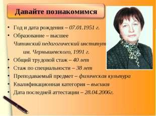 Год и дата рождения – 07.01.1951 г. Образование – высшее Читинский педагогиче