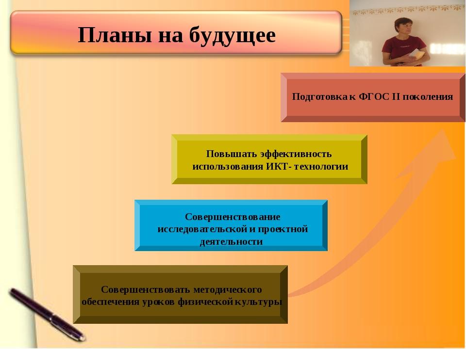 Повышать эффективность использования ИКТ- технологии