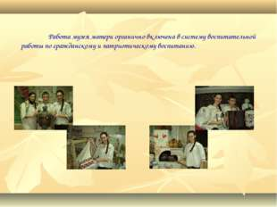 Работа музея матери органично включена в систему воспитательной работы по гр