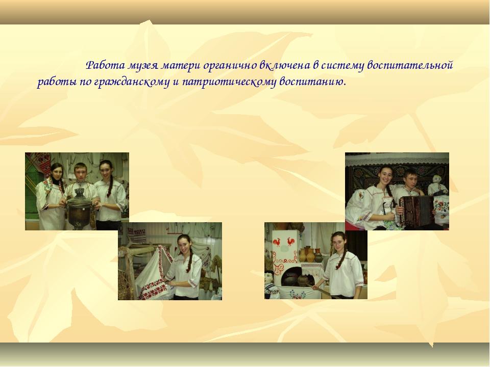 Работа музея матери органично включена в систему воспитательной работы по гр...