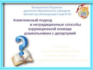 Комплексный подход и нетрадиционные способы коррекционной помощи дошкольникам