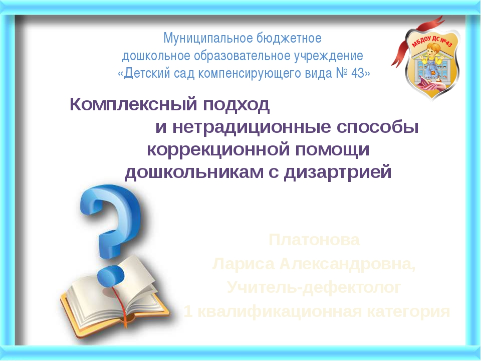 Комплексный подход и нетрадиционные способы коррекционной помощи дошкольникам...