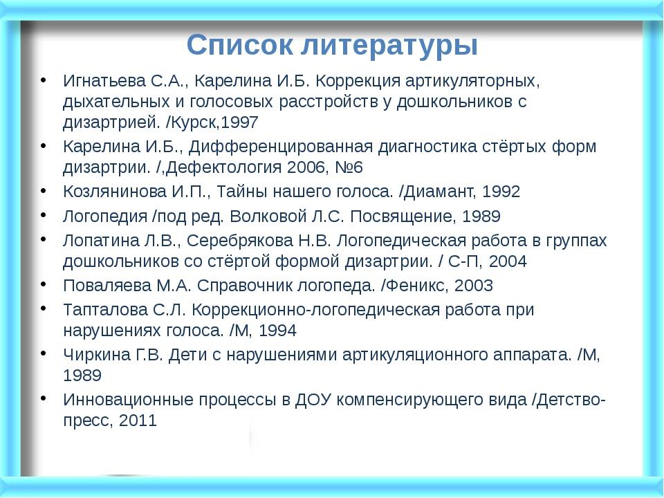 Список литературы Игнатьева С.А., Карелина И.Б. Коррекция артикуляторных, дых...