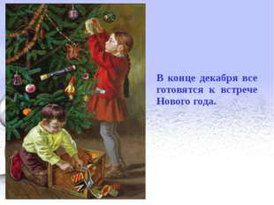 В конце декабря все готовятся к встрече Нового года.