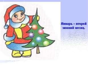Январь – второй зимний месяц.