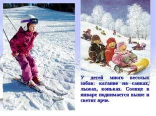 У детей много веселых забав: катание на санках, лыжах, коньках. Солнце в ян