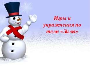 Игры и упражнения по теме «Зима»