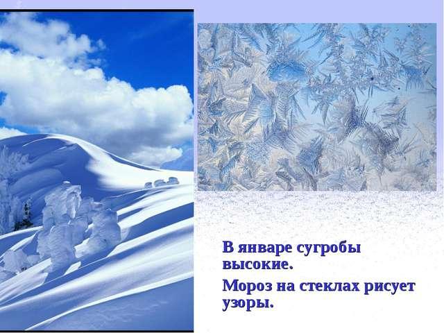 В январе сугробы высокие. Мороз на стеклах рисует узоры.