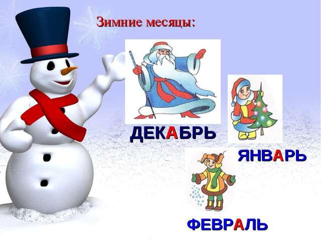Зимние месяцы: