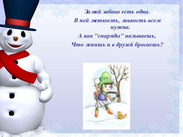 """Зимой забава есть одна. В ней меткость, ловкость всем нужна. А как """"снаряды""""..."""