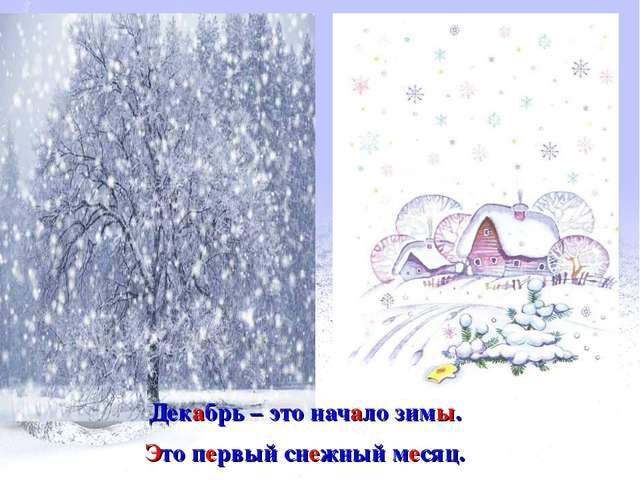 Декабрь – это начало зимы. Это первый снежный месяц.