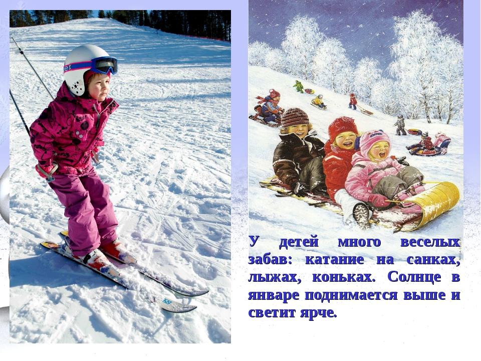 У детей много веселых забав: катание на санках, лыжах, коньках. Солнце в ян...